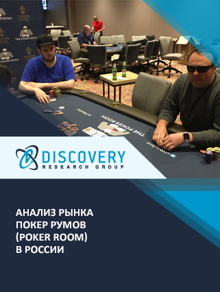 Маркетинговое исследование - Анализ рынка покер румов (poker room) в России
