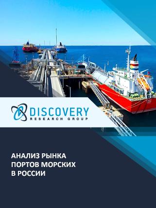 Анализ рынка портов морских в России