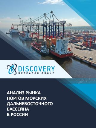 Анализ рынка портов морских Дальневосточного бассейна в России