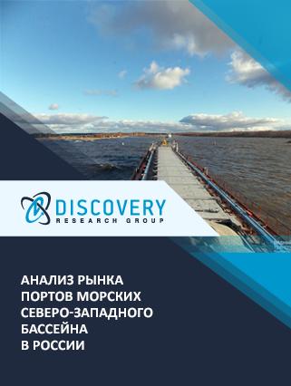 Анализ рынка портов морских Северо-Западного бассейна в России