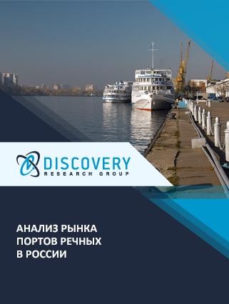 Анализ рынка портов речных в России