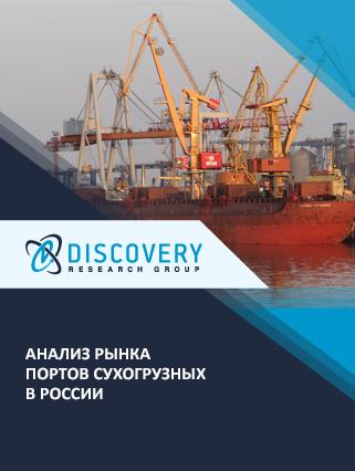 Маркетинговое исследование - Анализ рынка портов сухогрузных в России