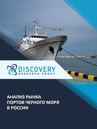 Маркетинговое исследование - Анализ рынка портов Черного моря в России