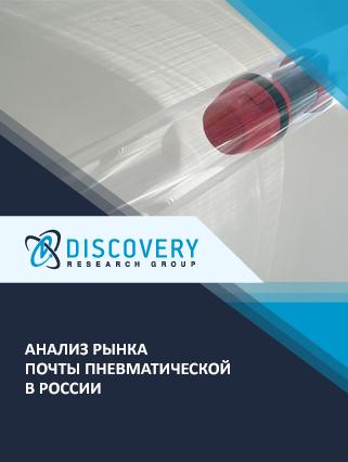 Анализ рынка почты пневматической в России