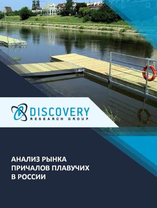 Маркетинговое исследование - Анализ рынка причалов плавучих в России