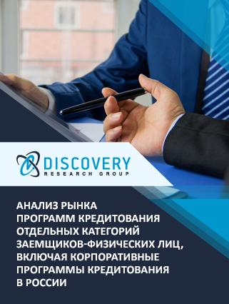 Анализ рынка программ кредитования отдельных категорий заемщиков-физических лиц, включая корпоративные программы кредитования в России
