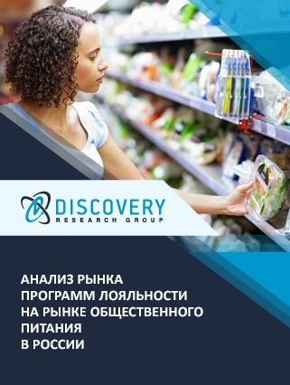 Маркетинговое исследование - Анализ рынка программ лояльности на рынке общественного питания в России