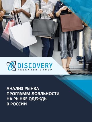Анализ рынка программ лояльности на рынке одежды в России