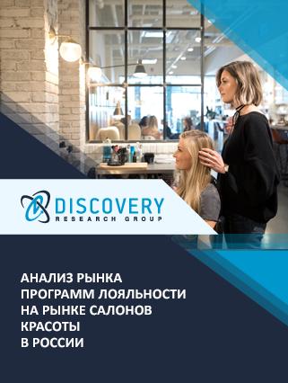 Анализ рынка программ лояльности на рынке салонов красоты в России
