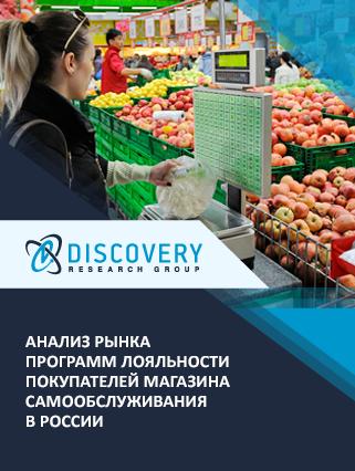 Маркетинговое исследование - Анализ рынка программ лояльности покупателей магазина самообслуживания в России