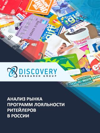 Анализ рынка программ лояльности ритейлеров в России