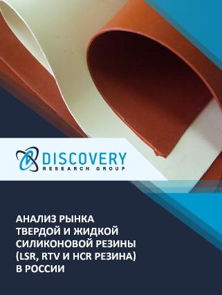 Маркетинговое исследование - Анализ рынка твердой и жидкой силиконовой резины (LSR, RTV и HCR резина) в России