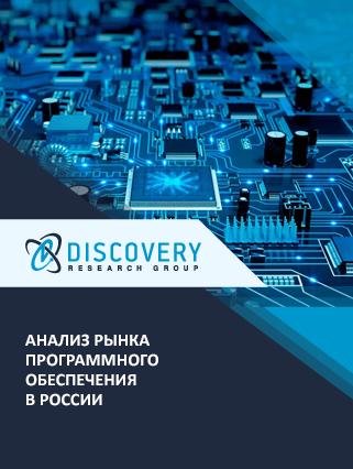 Анализ рынка программного обеспечения в России