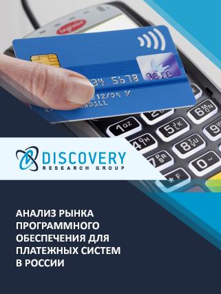 Анализ рынка программного обеспечения для платежных систем в России
