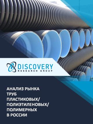 Анализ рынка труб пластиковых/полиэтиленовых/полимерных в России