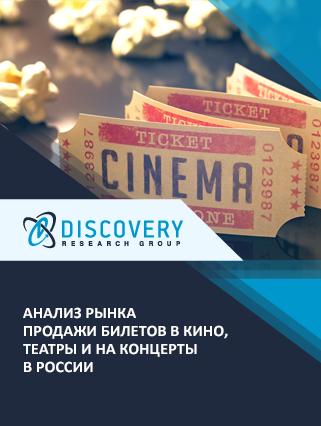 Анализ рынка продажи билетов в кино, театры и на концерты в России