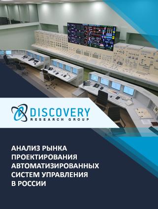 Анализ рынка проектирования автоматизированных систем управления в России