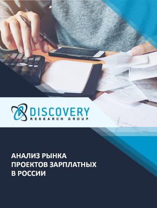 Маркетинговое исследование - Анализ рынка проектов зарплатных в России