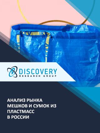 Анализ рынка мешков и сумок из пластмасс в России