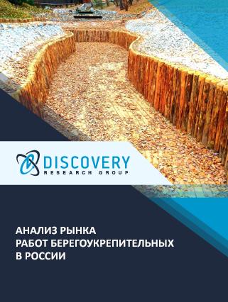 Анализ рынка работ берегоукрепительных в России