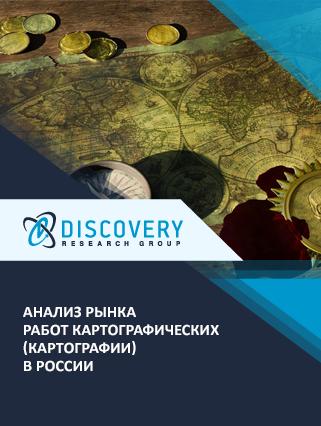 Маркетинговое исследование - Анализ рынка работ картографических (картографии) в России