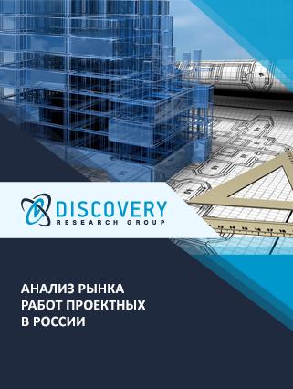 Анализ рынка работ проектных в России