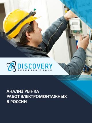 Анализ рынка работ электромонтажных в России