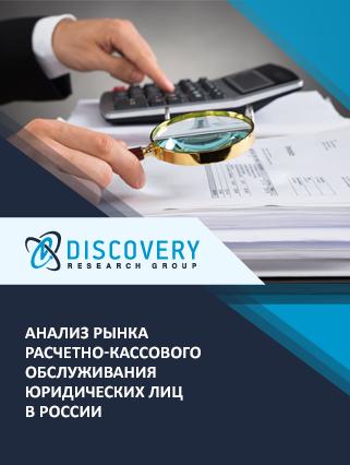 Маркетинговое исследование - Анализ рынка расчетно-кассового обслуживания юридических лиц в России