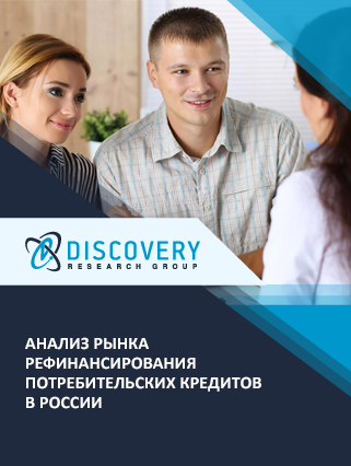 Маркетинговое исследование - Анализ рынка рефинансирования потребительских кредитов в России