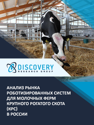 Анализ рынка роботизированных систем для молочных ферм крупного рогатого скота (КРС) в России