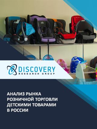Анализ рынка розничной торговли детскими товарами в России