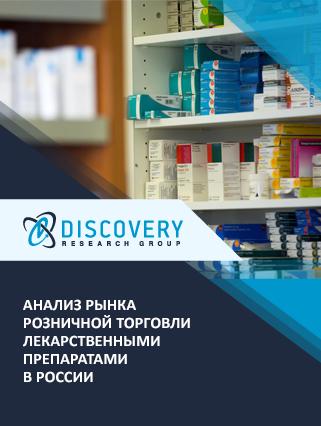 Маркетинговое исследование - Анализ рынка розничной торговли лекарственными препаратами в России
