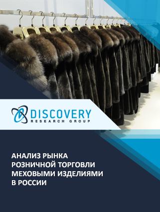 Анализ рынка розничной торговли меховыми изделиями в России