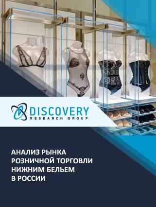 Маркетинговое исследование - Анализ рынка розничной торговли нижним бельем в России