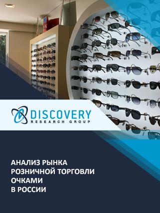 Анализ рынка розничной торговли очками в России