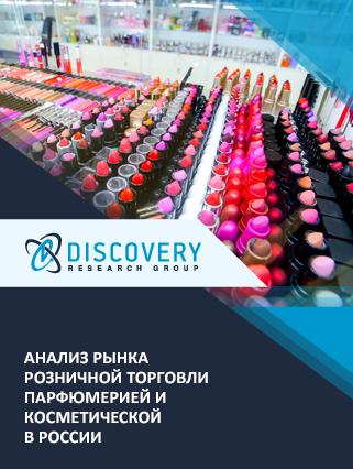 Маркетинговое исследование - Анализ рынка розничной торговли парфюмерией и косметической в России