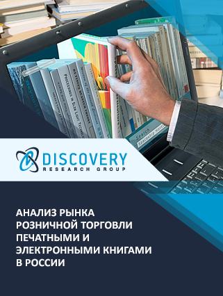 Маркетинговое исследование - Анализ рынка розничной торговли печатными и электронными книгами в России