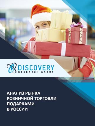 Маркетинговое исследование - Анализ рынка розничной торговли подарками в России
