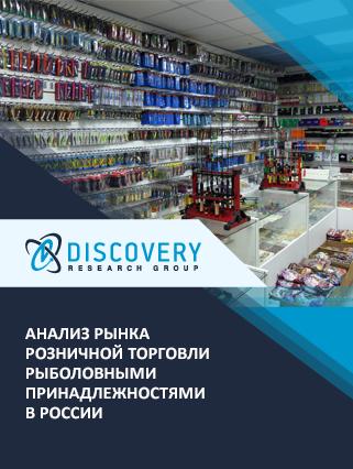 Анализ рынка розничной торговли рыболовными принадлежностями в России