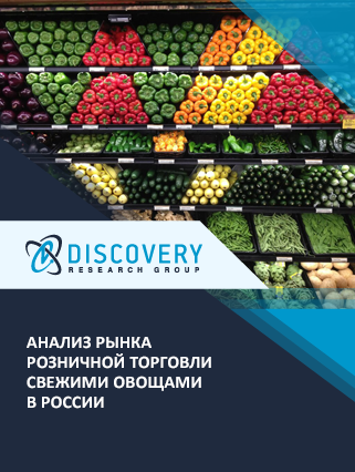 Маркетинговое исследование - Анализ рынка розничной торговли свежими овощами в России