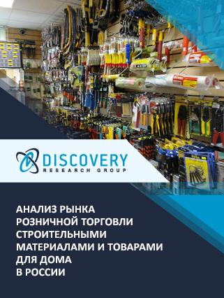 Маркетинговое исследование - Анализ рынка розничной торговли строительными материалами и товарами для дома в России