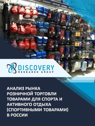 Маркетинговое исследование - Анализ рынка розничной торговли товарами для спорта и активного отдыха (спортивными товарами) в России