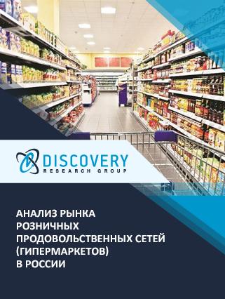 Анализ рынка розничных продовольственных сетей (гипермаркетов) в России
