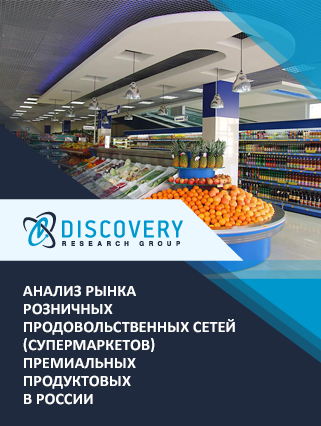 Анализ рынка розничных продовольственных сетей (супермаркетов) премиальных продуктовых в России