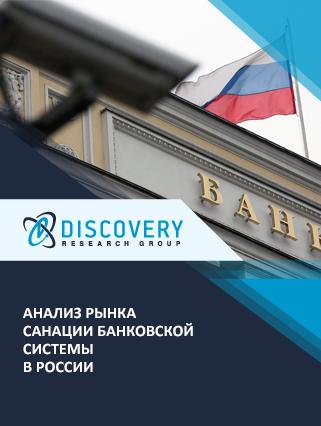 Маркетинговое исследование - Анализ рынка санации банковской системы в России