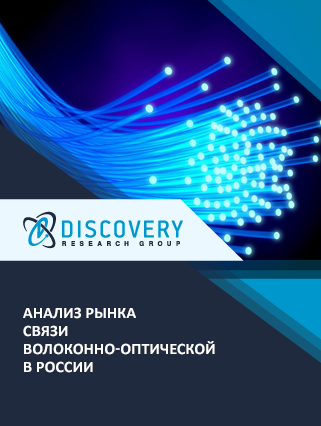 Анализ рынка связи волоконно-оптической в России