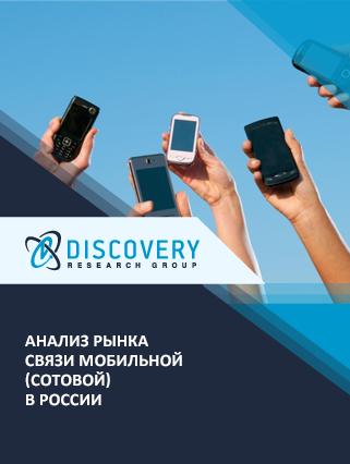 Анализ рынка связи мобильной (сотовой) в России