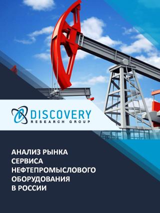 Маркетинговое исследование - Анализ рынка сервиса нефтепромыслового оборудования в России