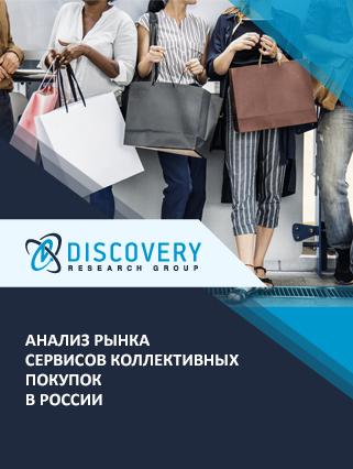 Анализ рынка сервисов коллективных покупок в России