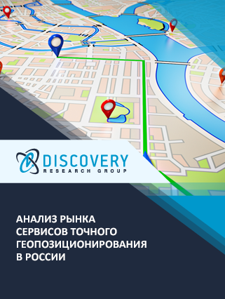 Анализ рынка сервисов точного геопозиционирования в России